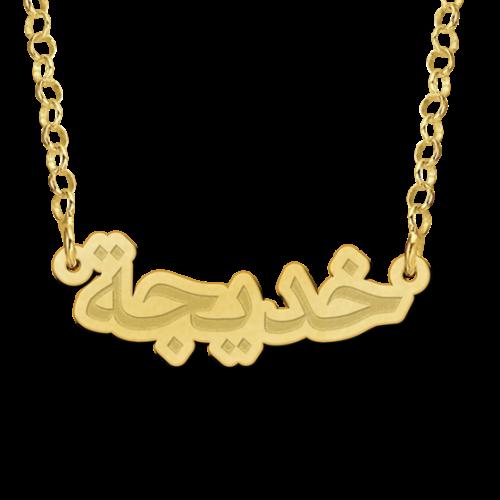 echt-goud-arabische-naamketting