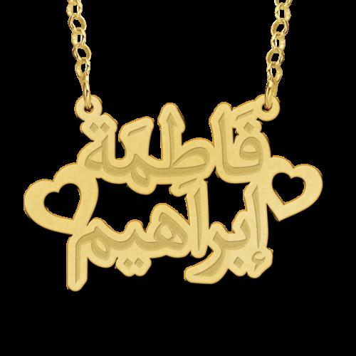 arabische-letters-ketting-2-namen-goud