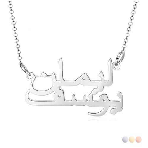 ketting met arabische letters 2 namen