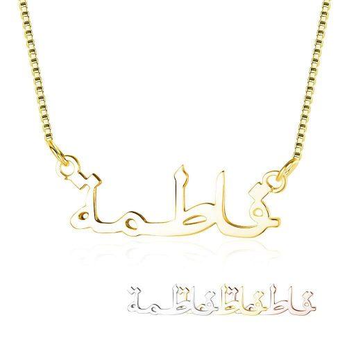 arabische naamketting goud verguld