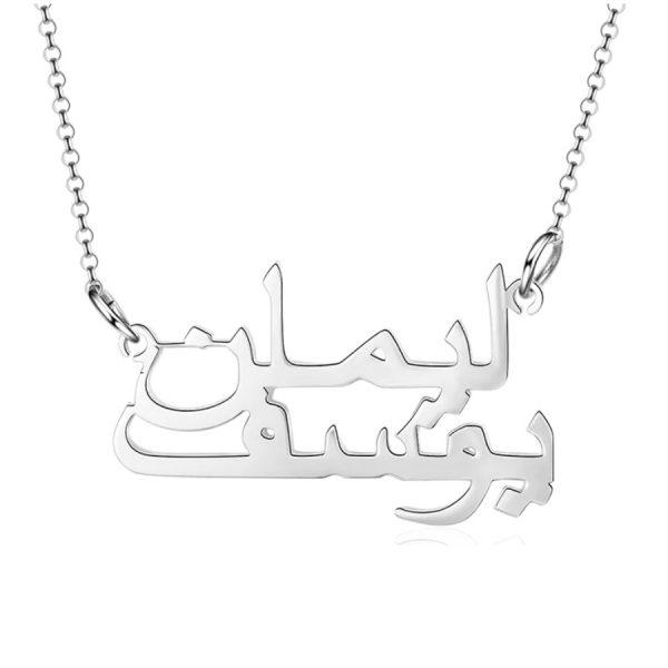 arabische ketting met 2 namen